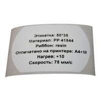 Этикетки в рулоне для ТТ печати, бочка 50 х 35 мм, полипропилен, белые (1000 шт)