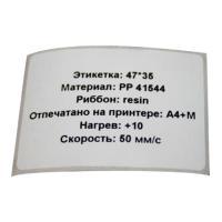 Этикетки в рулоне для ТТ печати, прямоугольник 47 х 35 мм, полипропилен, белые (1000 шт)