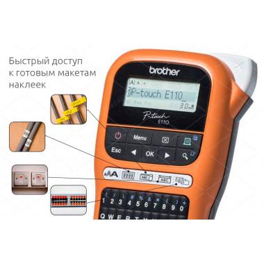 Комплект принтер Brother PT-E110VP с лентами TZE231, TZE631, TZE221, в кейсе [PTE110VPR1BUND]