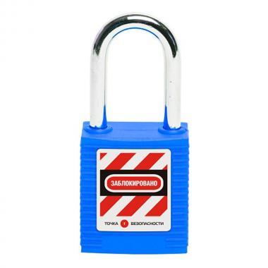 Замок блокировочный со стальной дужкой 38 мм, Ø 6 мм, дисковый цилиндр, синий [gwr001BLU]