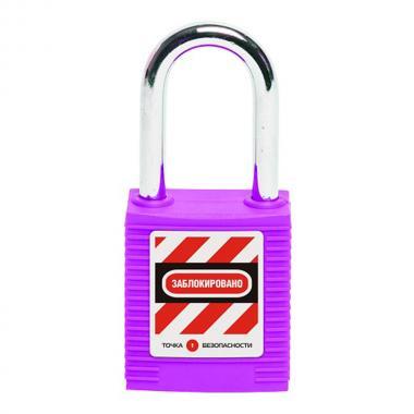 Замок блокировочный со стальной дужкой 38 мм, Ø 6 мм, дисковый цилиндр, фиолетовый [gwr001PRP]