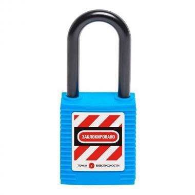 Замок блокировочный с нейлоновой дужкой 38 мм, Ø 6 мм, дисковый цилиндр, синий [gwr007BLU]