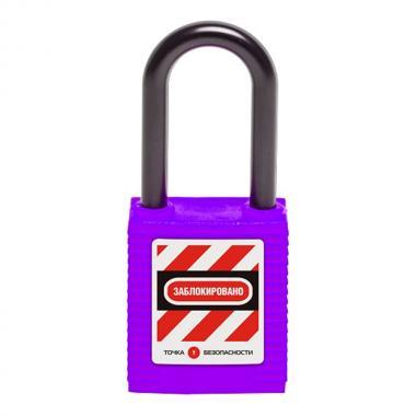 Замок блокировочный с нейлоновой дужкой 38 мм, Ø 6 мм, пиновый цилиндр, фиолетовый [gwr008PRP]